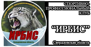 """""""Ирбис"""" - Спортивно-профессиональный клуб"""