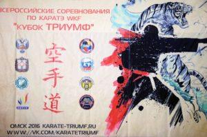 «Кубок Триумф» - 2016