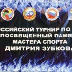 Всероссийский турнир памяти Дмитрия Зубкова - 2016