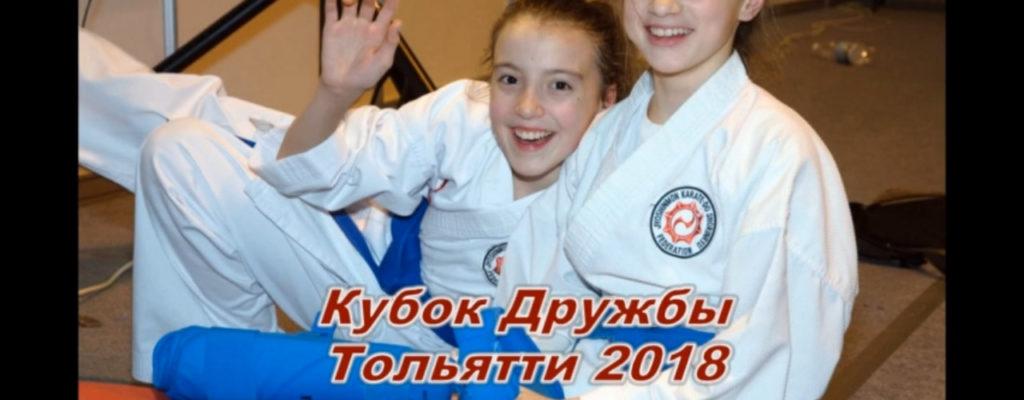 Кубок Дружбы-2017